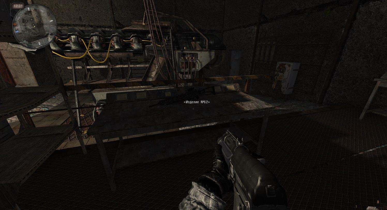 Бродяга просит найти оружие в лаборатории